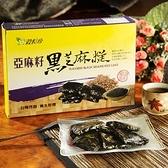 【南紡購物中心】穀粒珍.黑芝麻糕 (120g/盒,共2盒)