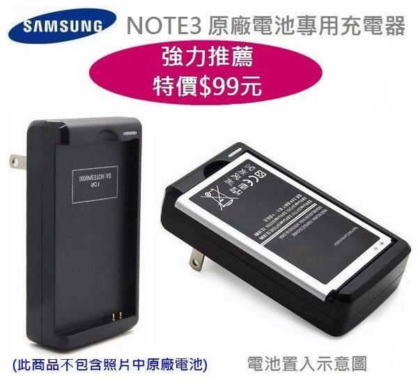 三星 Note3【專用充電器】N7200 N900 N9000 N900U LTE N9005 N9006 國際電壓 100V~240V 自動切換