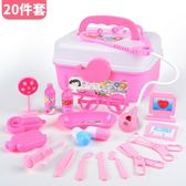 兒童過家家醫生玩具工具醫藥箱套裝男女孩護士寶寶打針聽診器醫院