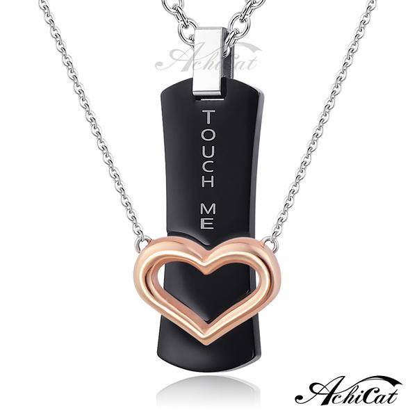 AchiCat 情侶對鍊 珠寶白鋼項鍊 完整的愛 愛心 單個價格 C4124