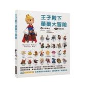 王子殿下藥藥大冒險(快樂學習的知識繪本.66種藥物病菌角色.遊戲般的場景.厲害的