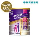 《限宅配》亞培 小安素 強護 均衡完整營養配方(香草) 850g【新高橋藥局】