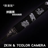 《7color camera》ZKIN  Lamia - *限量版*單眼相機背帶『拼圖黑』-『滿千折百-限時限量』