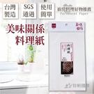 【珍昕】台灣製 美味關係 料理紙(1包12入)(約25x30cm)/料理紙/廚房料理紙
