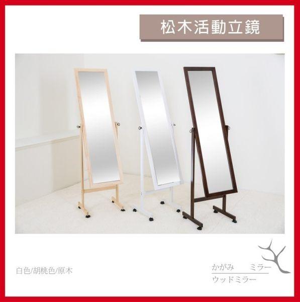 附輪立鏡 鏡面可調整 台灣玻璃 穿衣鏡 長方鏡 化妝鏡 掛鏡 立鏡 全身鏡 實木全身鏡 實木立鏡