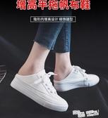帆布鞋女2020春夏內增高半拖鞋透氣懶人布鞋潮流板鞋學生小白鞋子 雙十一鉅惠
