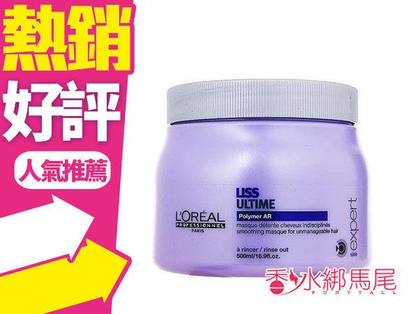 萊雅 LOREAL 恆久直漾髮膜 500ML 直髮柔順專用◐香水綁馬尾◐
