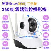 1080P三天線!5代家護保防盜攝影機【標準版單機直聯】360度APP遙控 無線監視器(2入)