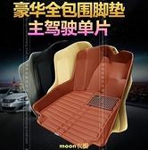 主駕駛片前排單排司機位座正駕駛單片單個專用腳踏全包圍汽車腳墊 快速出貨