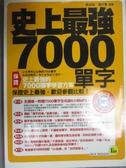 【書寶二手書T1/語言學習_HRS】史上最強7000單字_蔣志榆