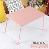 床上小桌子可折疊書桌寢室宿舍臥室筆記本電腦桌【聚寶屋】