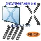 【海洋視界HAIYANG ED-100】(14吋-27吋)螢幕、顯示器無壁掛孔支架轉換器 無孔螢幕轉換支架