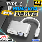 TypeC 轉 HDMI VGA 4K 影音分享器 畫面輸出 延伸 分屏 安卓 手機 筆電 通用(80-3736)