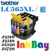 BROTHER LC565XL 藍(單顆) 相容墨水匣 LC565【適用】MFC-J2310/MFC-J2510/MFC-J3520/MFC-J3720 LC569XL / LC567XL