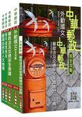 【2019全新版】中華郵政(郵局)[外勤人員]套書(新修正加考郵件處理規則)