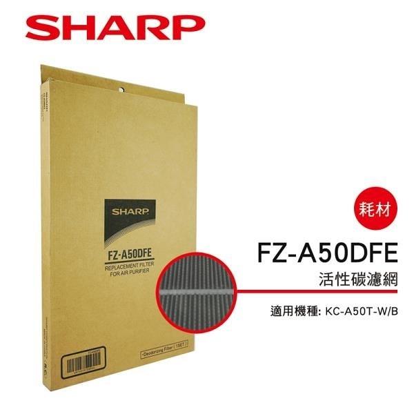 【南紡購物中心】【SHARP 夏普】KC-A50T-W/B專用活性碳濾網 FZ-A50DFE
