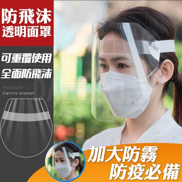 防護面罩 防疫面罩 透明面罩 防護罩 防飛沫 頭戴式 全透面罩 防噴罩 防油濺 防口水 隔離
