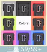 Samsung 三星 S9/S9+ 輪胎紋殼 保護殼 全包 防摔 支架 防滑 耐撞 手機殼 保護套 軟硬殼