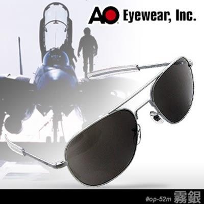 AO 美軍飛行官太陽眼鏡 (霧銀色) #OP52M.BA.TC【AH01007】聖誕節交換禮物 99愛買生活百貨