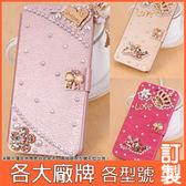 ZenFone6 ZS630KL 小米9 紅米Note7 Y7 pro P30 Pro 華為 nova 3i 奢華皇室 手機皮套 水鑽 訂製