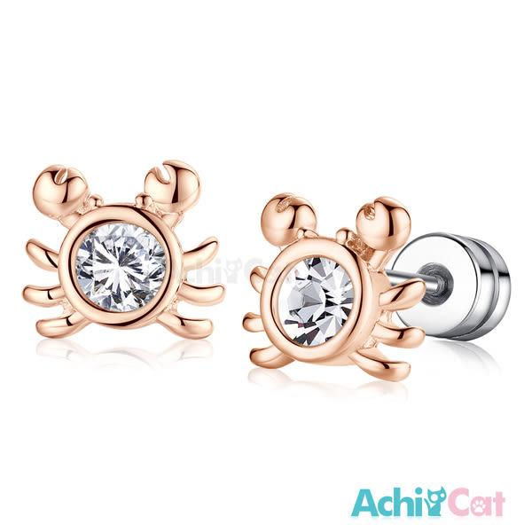 耳環 AchiCat 正白K 迷你螃蟹 栓扣式 多款任選 抗過敏鋼針 一對價格