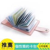 個性卡包男士女式韓國卡套多卡位信用卡套小巧簡約迷你可愛卡片包