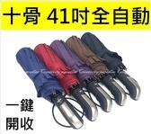 【十骨自動傘】10骨加大商務傘 41吋摺疊傘 三折傘 遮陽傘 晴雨傘 一鍵開啟全自動摺疊雨傘