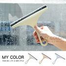 玻璃清潔刮 刮刀 刮板 鏡面清潔 刮水器 擦窗器 汽車玻璃 洗車 浴缸 北歐色 玻璃刮 【X014】MY COLOR