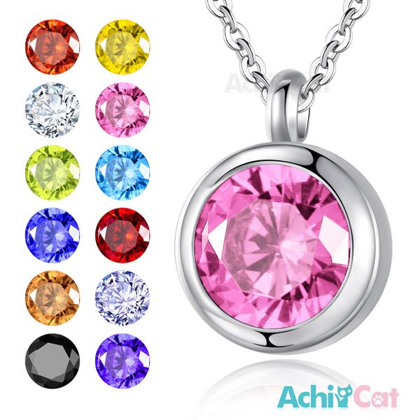 鋼項鍊AchiCat鎖骨鍊 幸運石系列 珠寶白鋼 幸運星專屬色彩 送刻字
