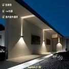 LED戶外防水壁燈上下打光雙頭外墻壁燈室...