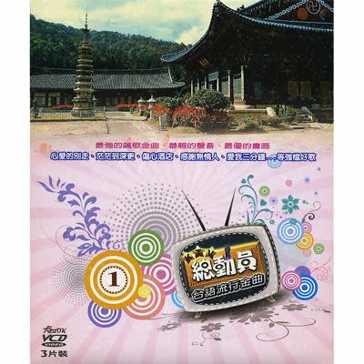 台語流行金曲卡拉OK(1)VCD (3片裝)