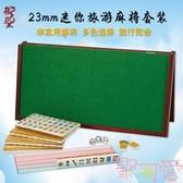 迷你小麻將牌23mm旅行麻將便攜折疊式mini麻將桌【聚可愛】