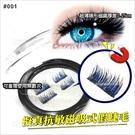 擬真抗敏磁吸式假睫毛-一對入(黑藍混色#001)[57464]