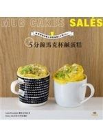 二手書 5分鐘馬克杯鹹蛋糕Mug Cakes Sales!爆紅歐美日!免烤免等不求人!:濃 R2Y 9789866210280