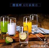 透明玻璃杯子家用水杯無蓋牛奶杯果汁杯耐熱茶杯6只套裝 莫妮卡小屋