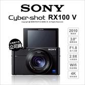 Sony DSC-RX100 V RX100 M5 公司貨 翻轉 wifi 4K 【送64G+副電+24期免運】 薪創數位