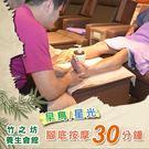2張組↘【台北】竹之坊養生會館-早鳥/星光腳底按摩30分鐘