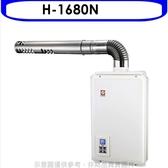 (含標準安裝)櫻花【H-1680N】16公升強制排氣(與H1680同款)熱水器數位式天然氣