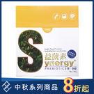 【中秋體內環保】誠珈樂益菌素PLUS 10g*30包/盒 SYNERGY+ 全腸道 單盒