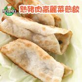 熟豬肉高麗菜煎餃