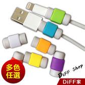 IPhone i線套 傳輸線 USB 充電線 保護套 耳機線【DIFF】