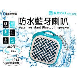 ✔KINYO BTS-672 防潑水藍牙喇叭 360度防潑水+IP44 防塵 免持聽筒 擴音 3.5mm 音箱 藍芽 平板 手機
