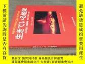 二手書博民逛書店罕見日本日文原版書生きている地球Y372353 高森圭介 教育社 出版1986