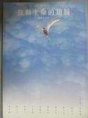 【書寶二手書T9/勵志_GBV】鼓動生命的翅膀_林秀玲主編