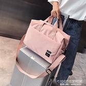 旅行包 旅行包女手提包小行李包韓版簡約輕便短途小清新套拉桿出差旅行包 1995生活雜貨NMS