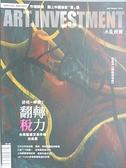 【書寶二手書T9/雜誌期刊_JXM】典藏投資_96期_翻轉稅力