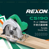 REXON 7 1/2 手提圓鋸機CS190
