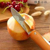 家用水果刀折疊刀不銹鋼小刀