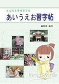 日語習字帖