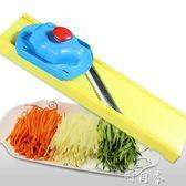 土豆絲切絲器切片器家用多功能切菜器刨蔬菜擦絲神器廚房擦子 盯目家